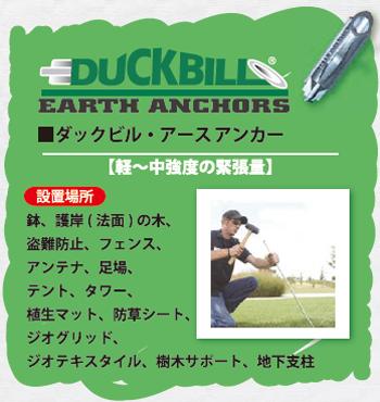 ダックビル・アースアンカー