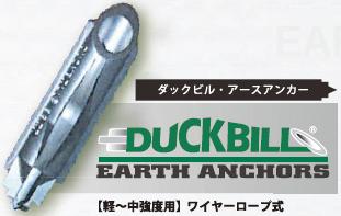duckbill_logo