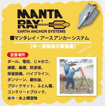 マンタレイ・アースアンカーシステム