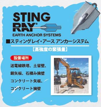 スティングレイ・アースアンカーシステム