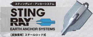 stingray_logo